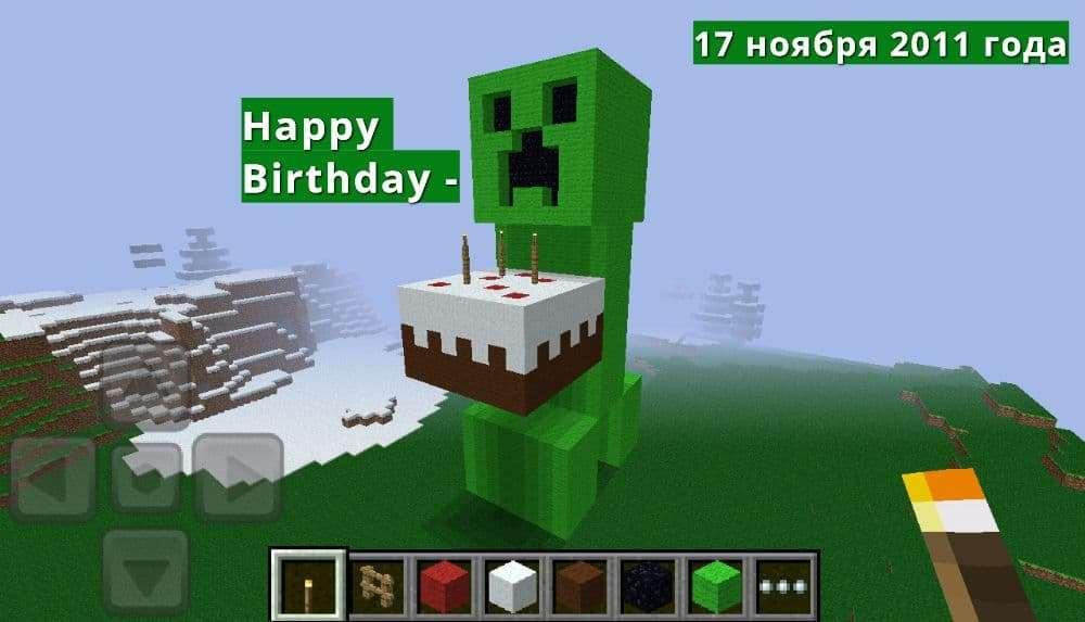 День рождения MCPE