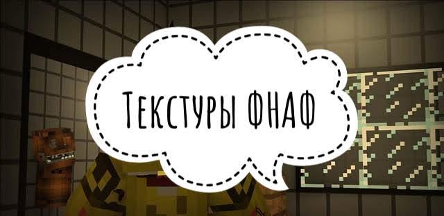 Тэкстуры на ФНАФ на Майнкрафт ПЕ
