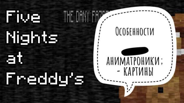 Асаблівасці мода на ФНАФ на Майнкрафт ПЕ