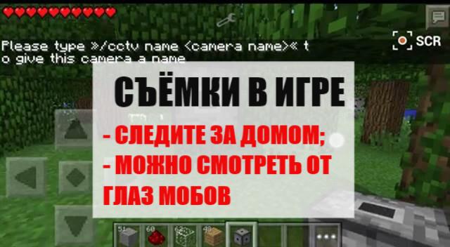 Fotografiere în Minecraft PE