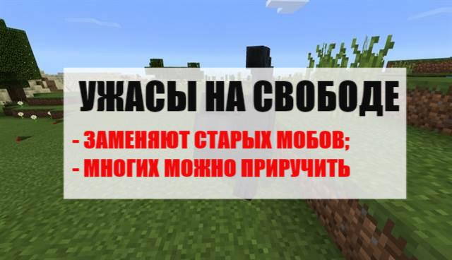 Groază liberă pentru Minecraft PE