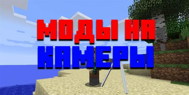 Descărcați camera mod pentru Minecraft PE