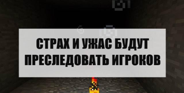 Mod SCP pentru Minecraft PE