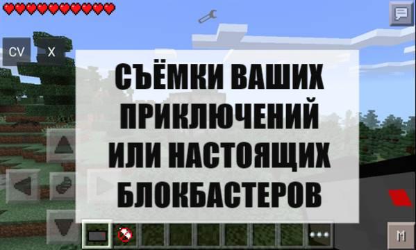 Camera mod pentru Minecraft PE