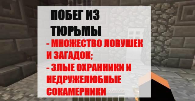 Jailbreak за Minecraft PE
