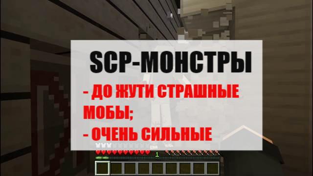 Monștri SCP în Minecraft PE