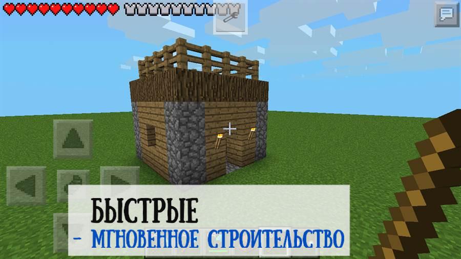 Мод на дом для Майнкрафт ПЕ