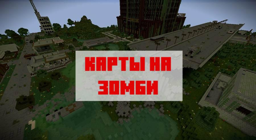 Зомби апокалипсис в майнкрафт скачать карту карта на которой играл диоксид игровые аппараты winjammer