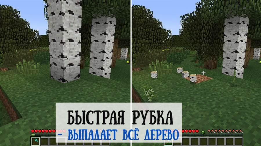 Мод на рубку деревьев для Майнкрафт ПЕ