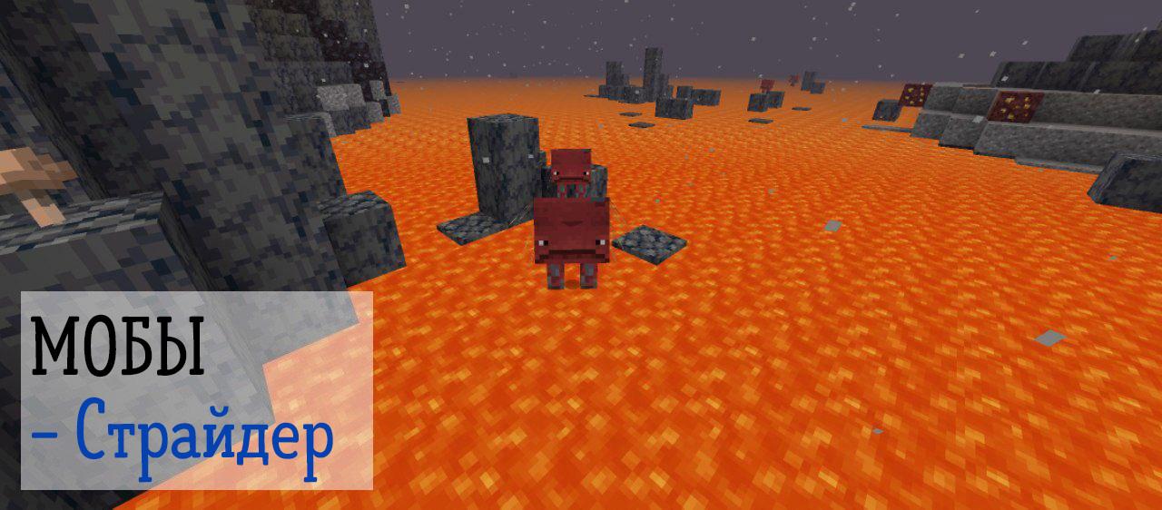 Страйдер в Minecraft PE 1.16.20