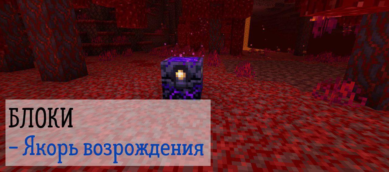 Якорь возрождения в Minecraft PE 1.16.20