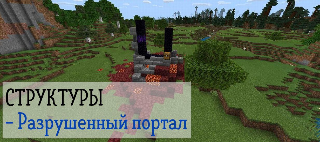 Разрушенный портал в Minecraft PE 1.16.20