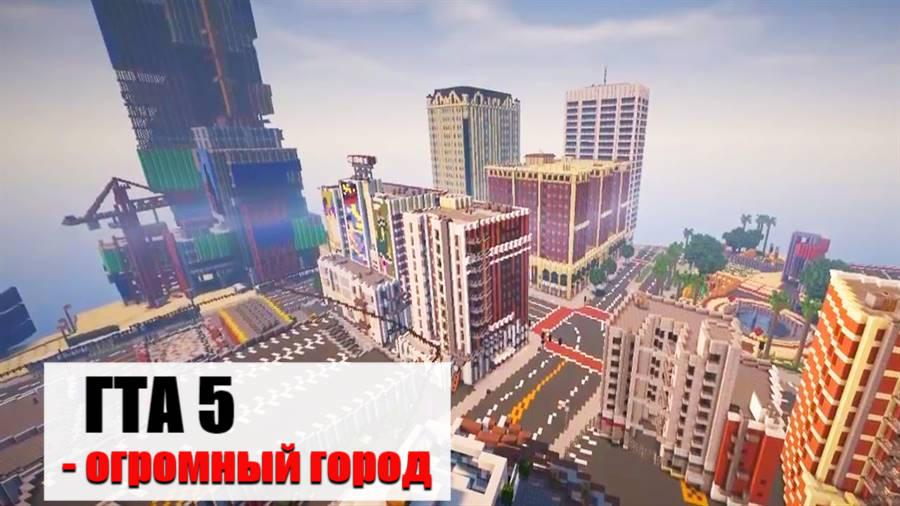 ГТА 5 в Майнкрафт ПЕ