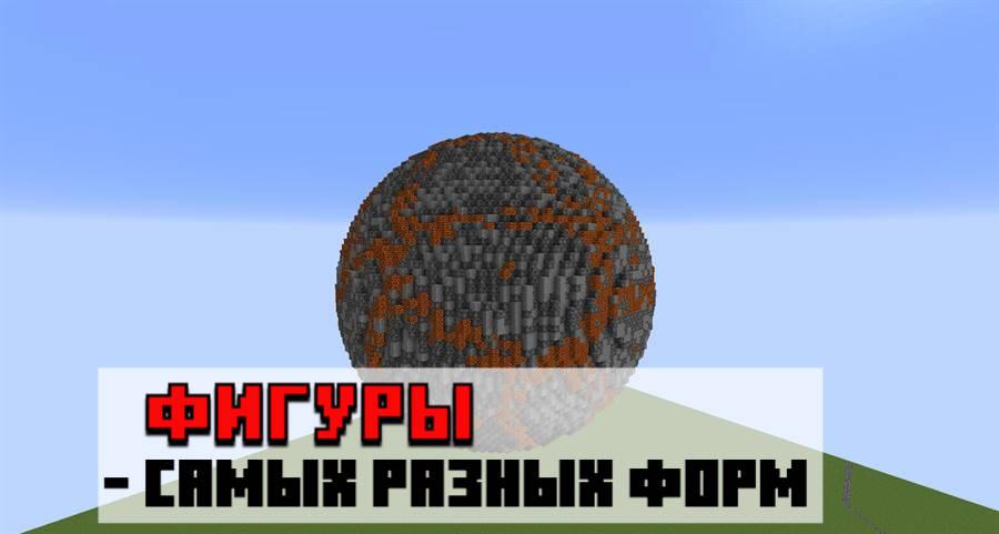 Мод на ворлдедит на Майнкрафт ПЕ