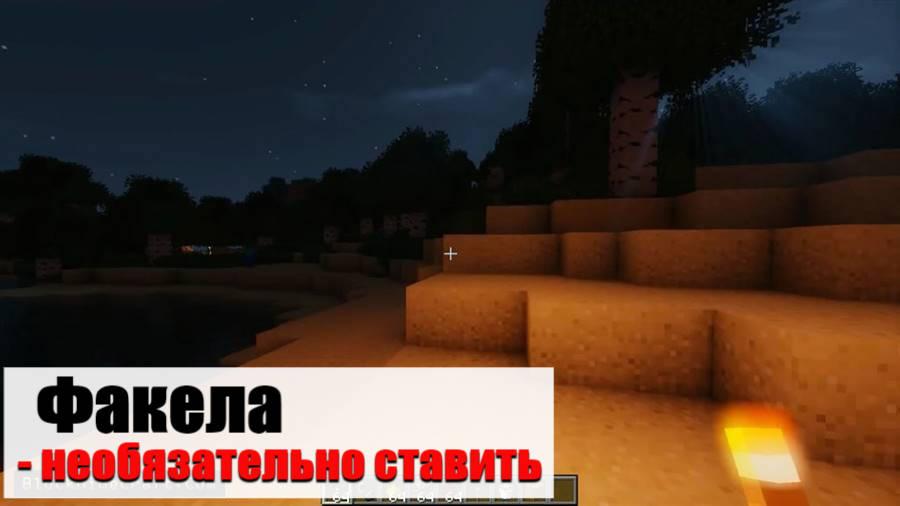 Мод на светящийся факел на Майнкрафт ПЕ