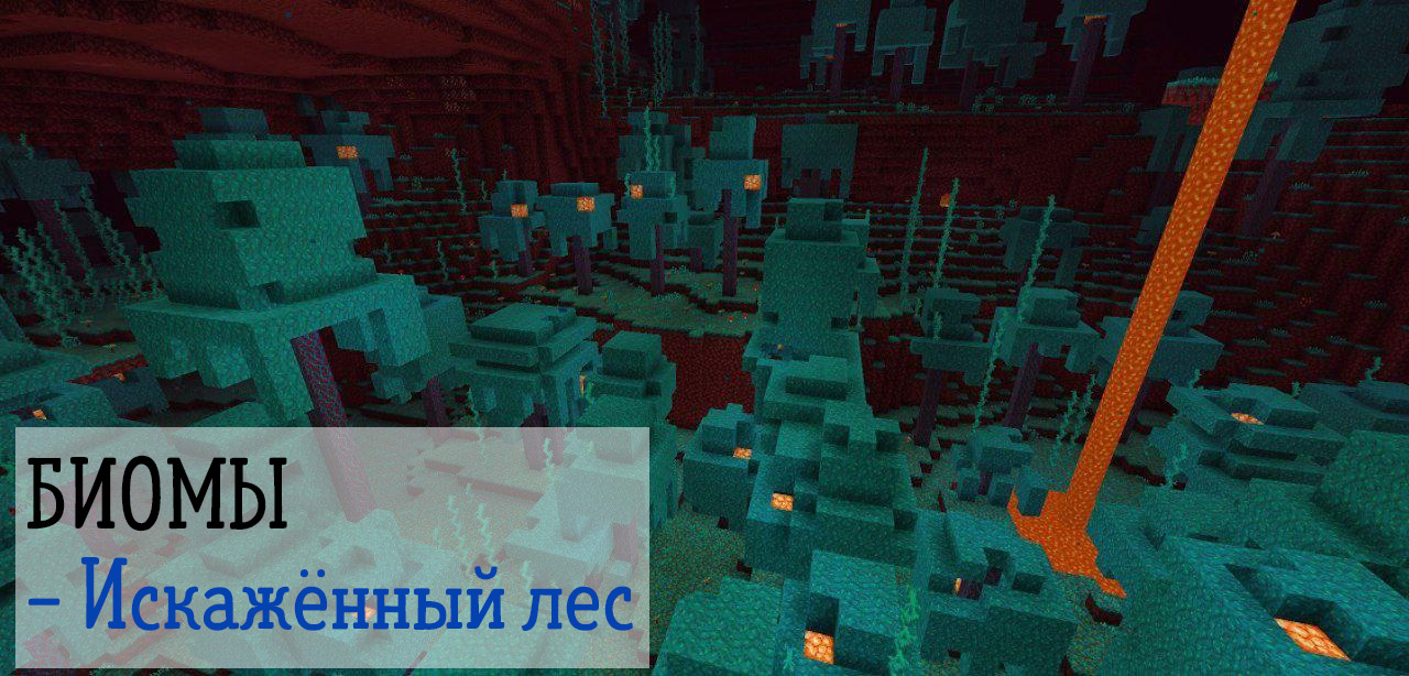Искажённый лес в Майнкрафт 1.16.40