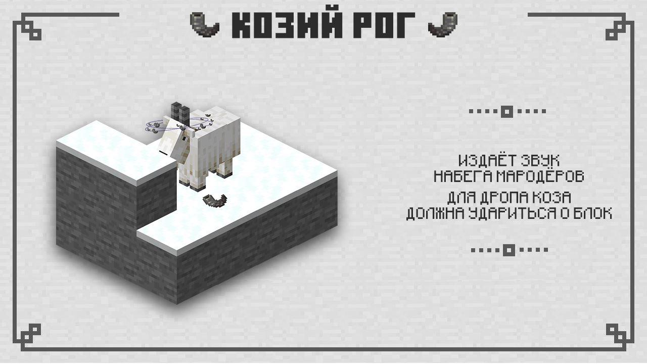 Козий рог Minecraft PE 1.16.201