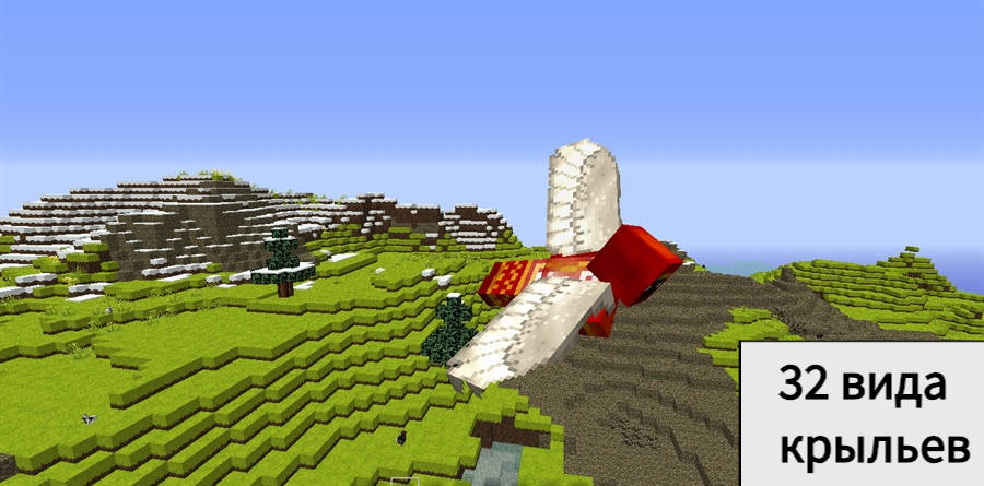 Мод на крылья на Minecraft PE