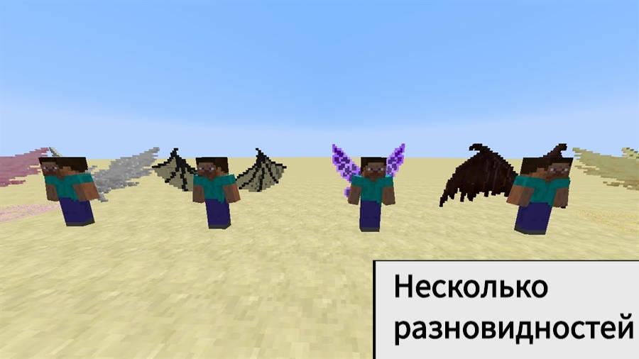 Крылья в Minecraft PE