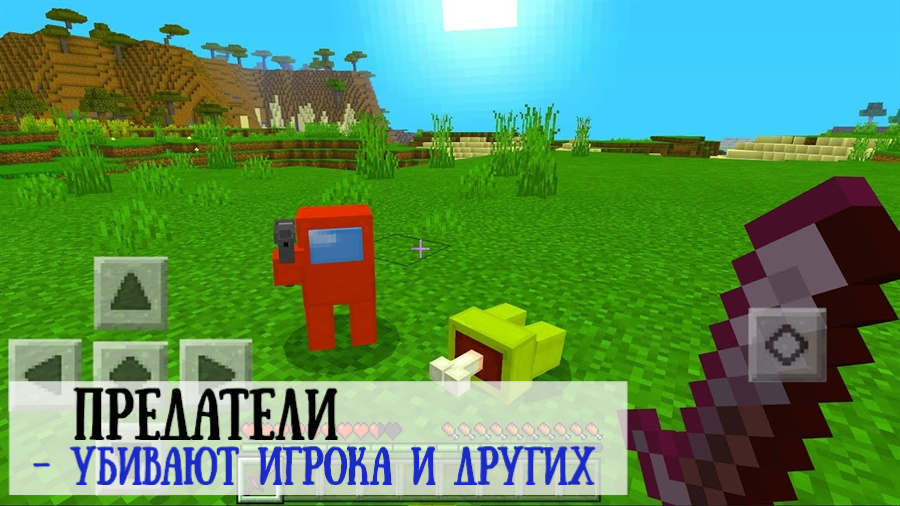 Мод амонг ас на Minecraft PE