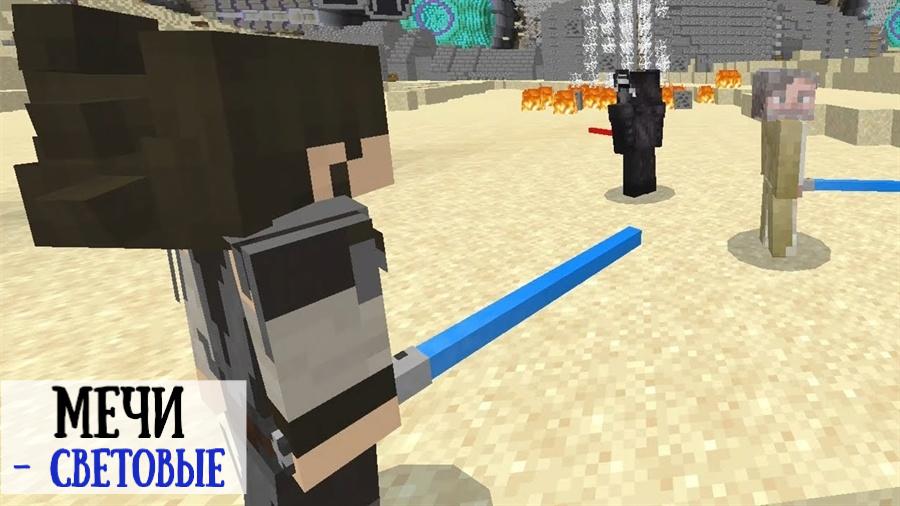 Мод на звёздные войны на Minecraft PE