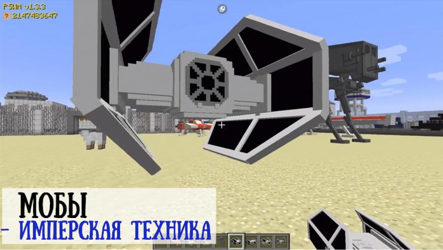 Звёздные войны в Minecraft PE