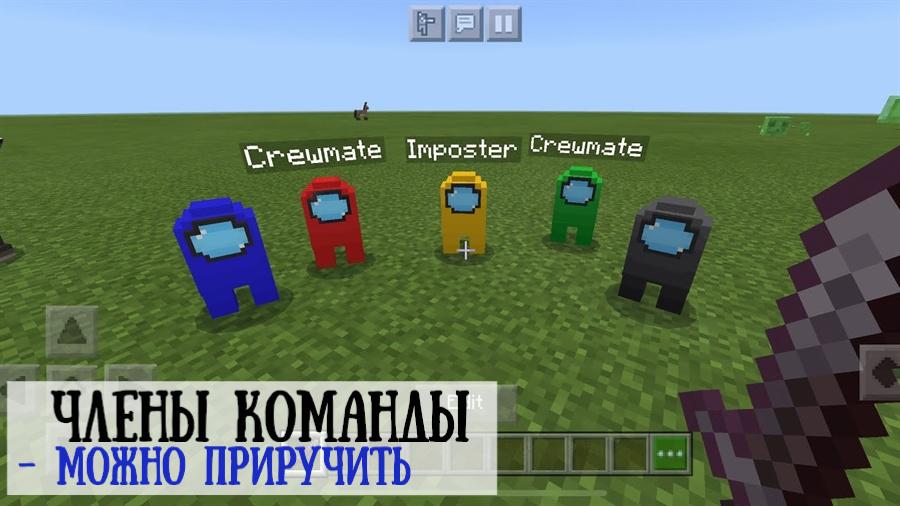 Амонг ас в Minecraft PE