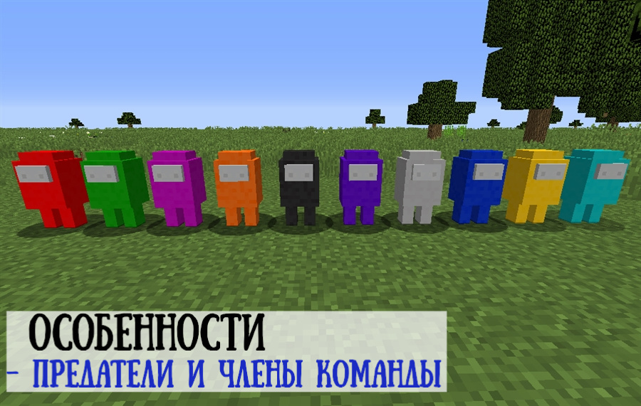 Особенности мод амонг ас на Minecraft PE