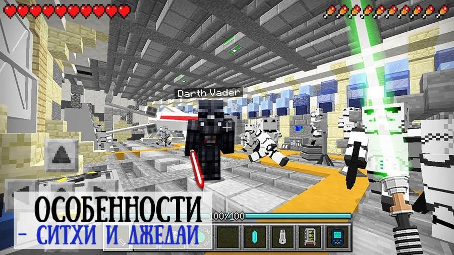 Особенности мода на звёздные войны в Minecraft PE