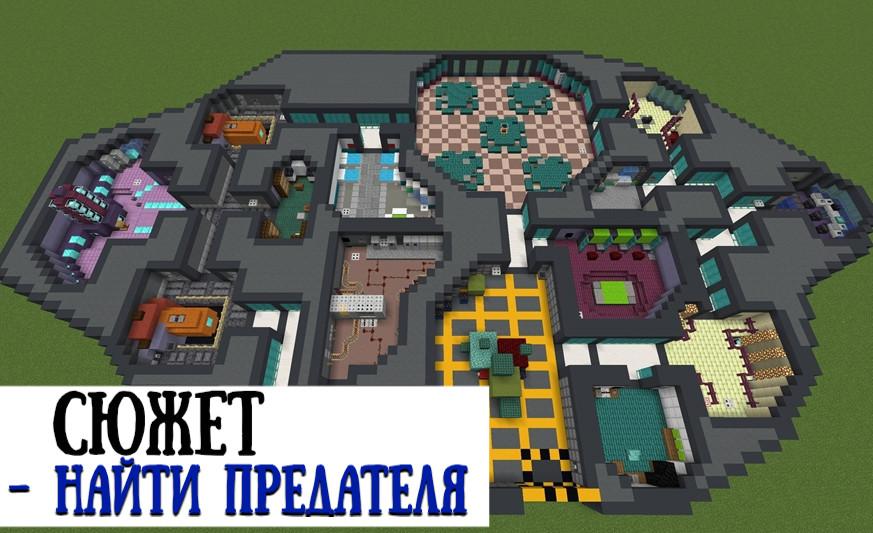 Сюжет карты амонг ас на Minecraft PE