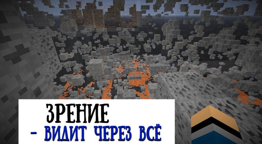 Текстуры иксрей на Minecraft PE
