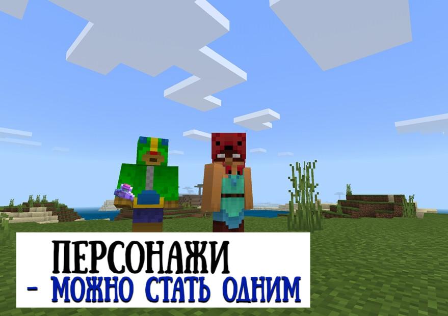 Мод бравл старс на Minecraft PE