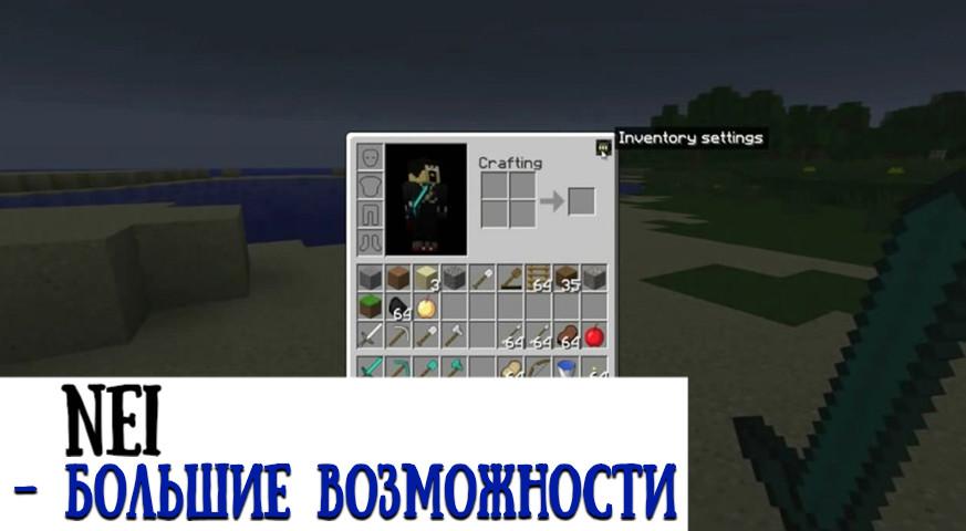 Мод на инвентарь на Minecraft PE