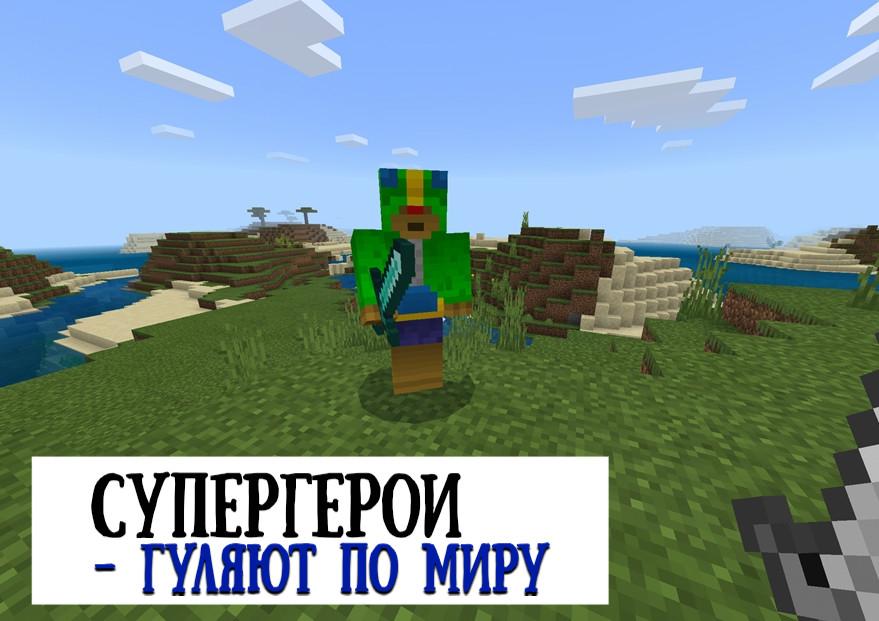 Бравл старс в Minecraft PE