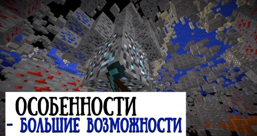 Особенности текстур иксрей на Minecraft PE
