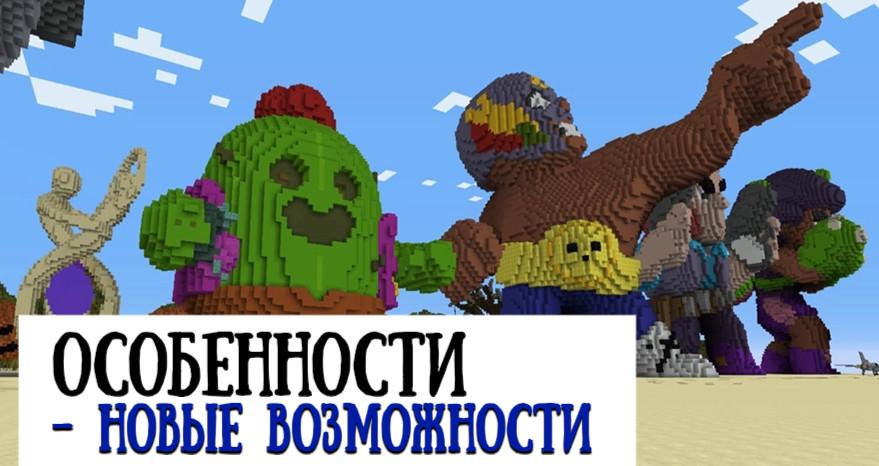 Особенности мода бравл старс на Minecraft PE