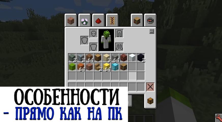 Особенности мода на инвентарь на Minecraft PE
