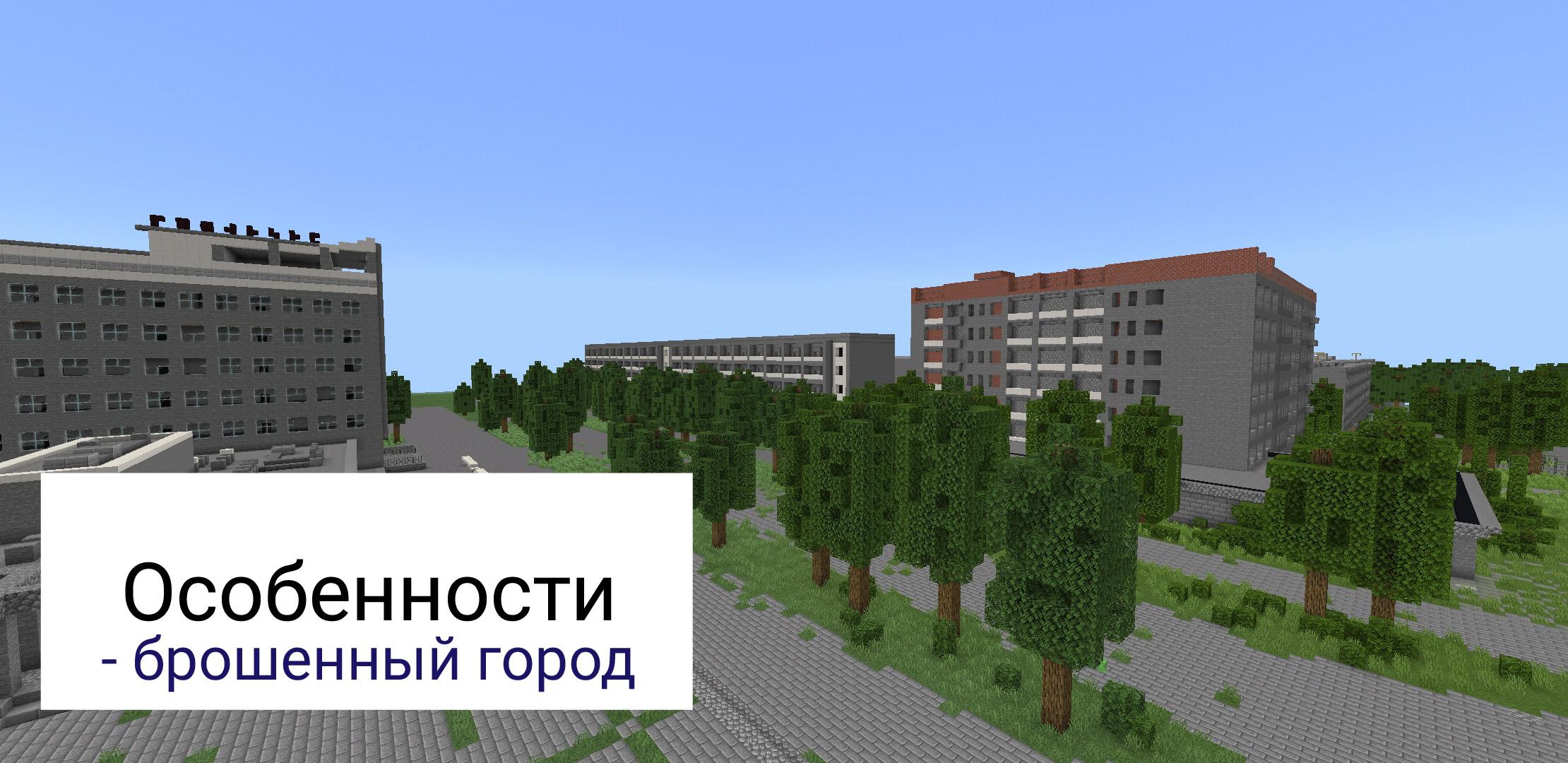 Особенности карты на Припять для Майнкрафт ПЕ