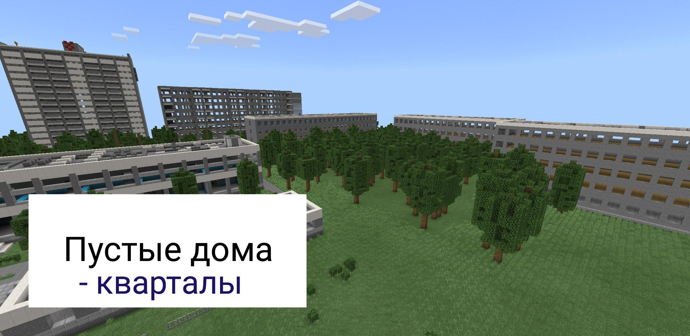 Пустые дома на карте для Майнкрафт ПЕ