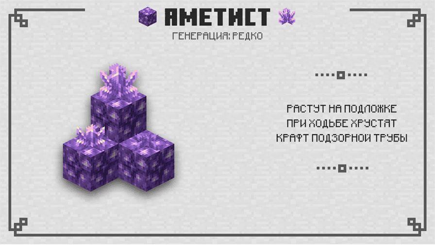 Аметист в Майнкрафт 1.17.2