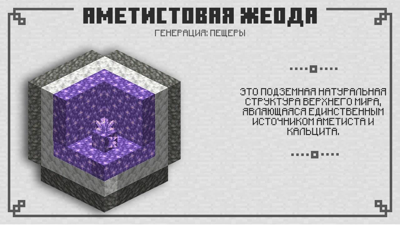 Аметистовая жеода в Майнкрафт 1.17.0.50