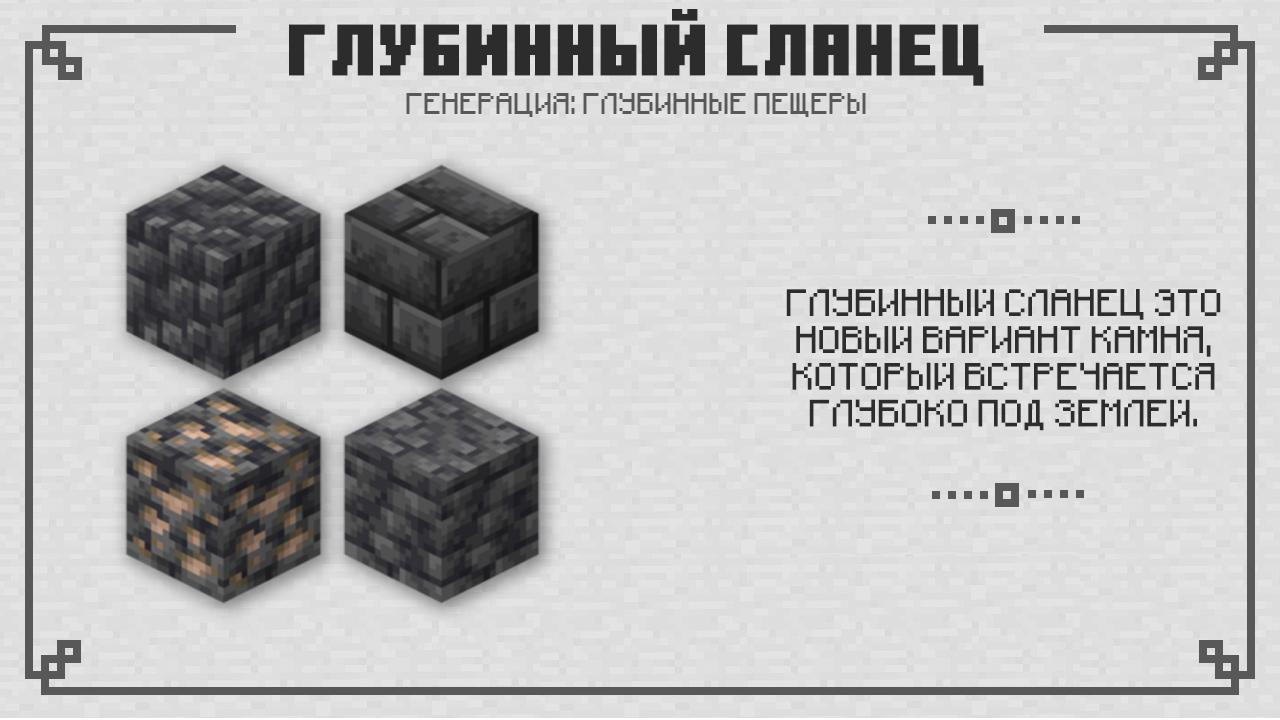 Глубинный сланец в Майнкрафт 1.17.2