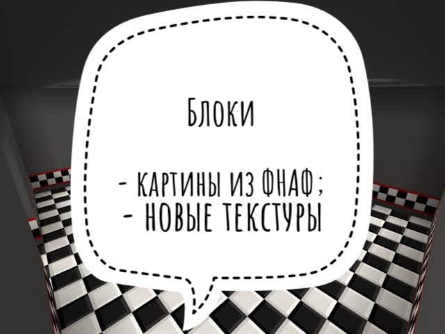 Блоки мода на ФНАФ на Майнкрафт ПЕ